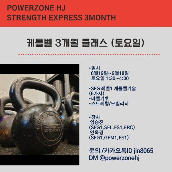 파워존HJ STRENGTH EXPRESS (토요일)